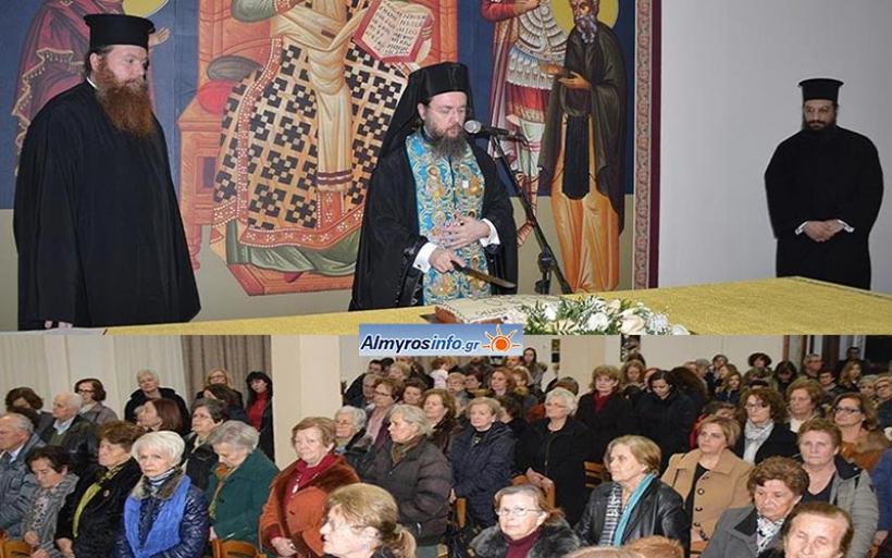 Η Κοπή Πίτας του Ιεραποστολικού Κέντρου Αγ. Δημητρίου Αλμυρού (βίντεο&φωτο)