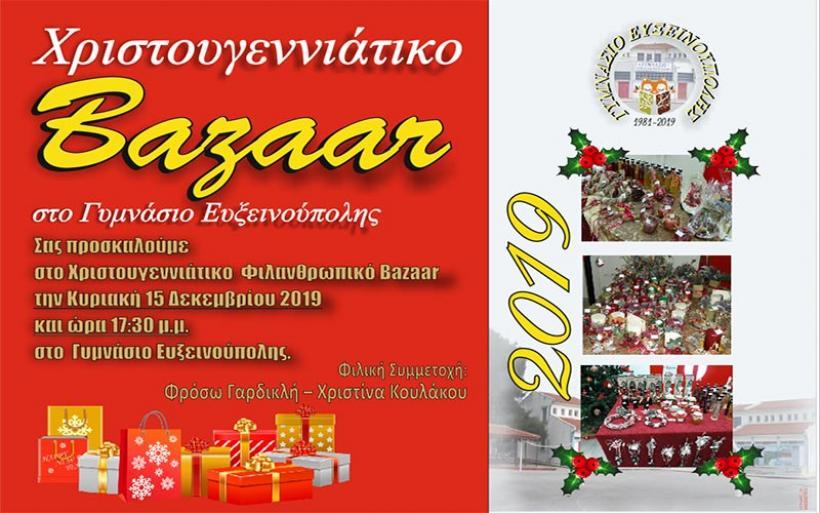 Πρόσκληση στο Χριστουγεννιάτικο Bazaar του Γυμνασίου Ευξεινούπολης