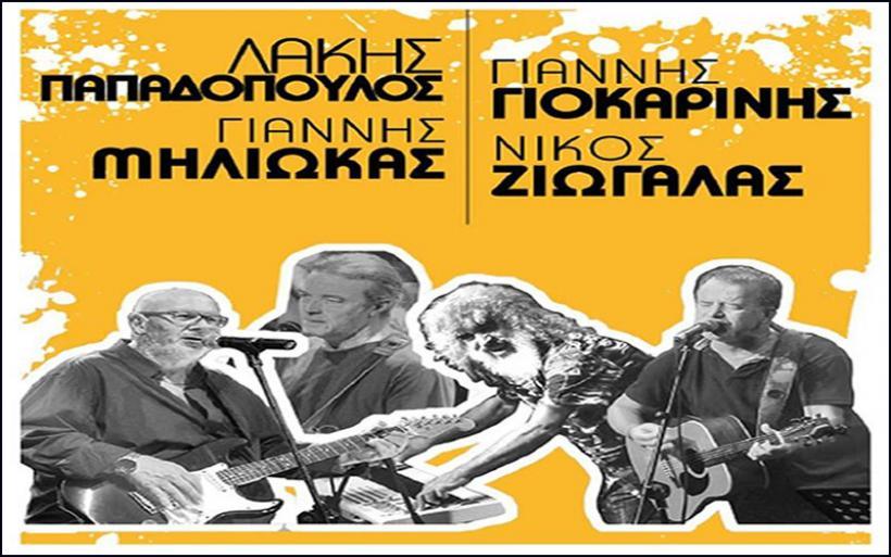 Συναυλία με Λ. Παπαδόπουλο, Γ. Γιοκαρίνη, Γ. Μηλιώκα και Ν. Ζιώγαλα διοργανώνει η Κίνηση Νέων Σούρπης