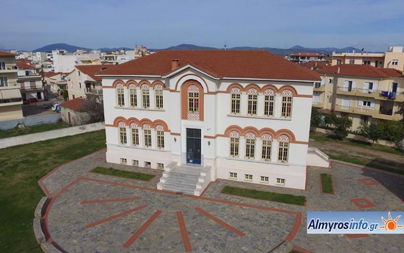 Προσλήψεις καλλιτεχνικού προσωπικού στον Δήμο Αλμυρού