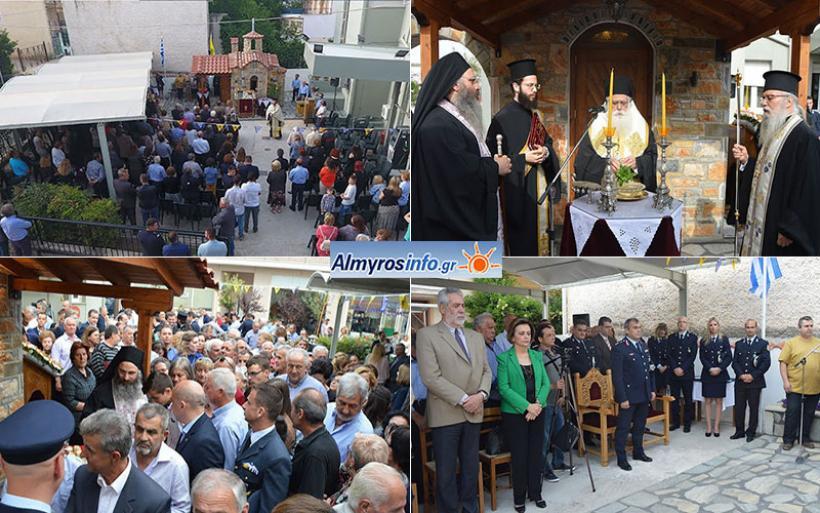 Τα Θυρανοίξια του Παρεκκλησίου Αγ. Ειρήνης & Αγ. Αρτεμίου στο Α.Τ. Αλμυρού (βίντεο&φωτο)