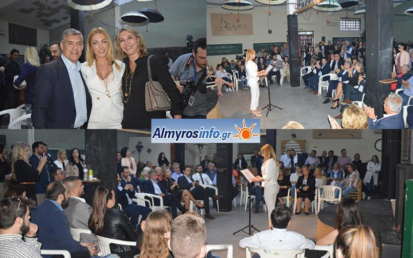 Μεγάλη ανταπόκριση στην πρόσκληση της υποψήφιας περιφερειακής συμβούλου Ελένης Καραγιάννη-Κυρίτση (βίντεο&φωτο)