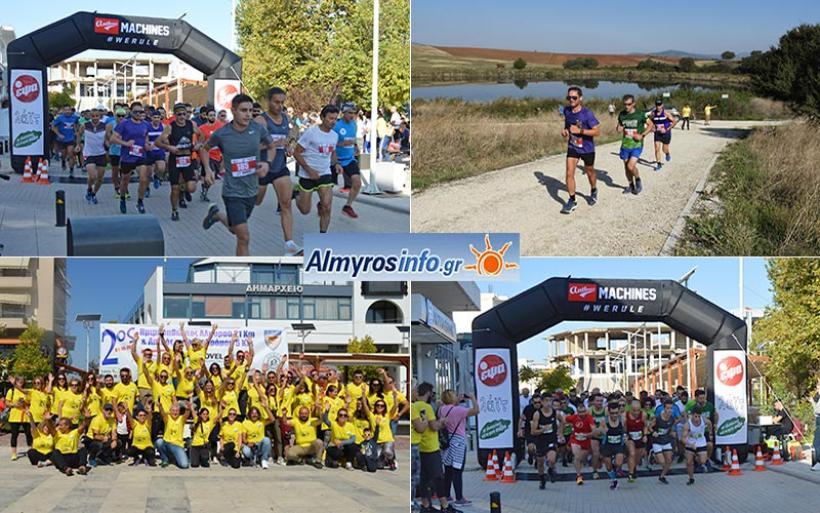 Με επιτυχία ο 2ος Ημιμαραθώνιος Αλμυρού: «AlmyrosCity–Zerelia Lakes»  (βίντεο&φωτο)