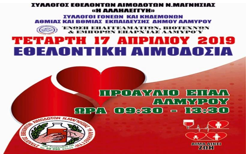 Η Ένωση Επαγγελματοβιοτεχνών & Εμπόρων συμμετέχει σε εθελοντική αιμοδοσία στον Αλμυρό