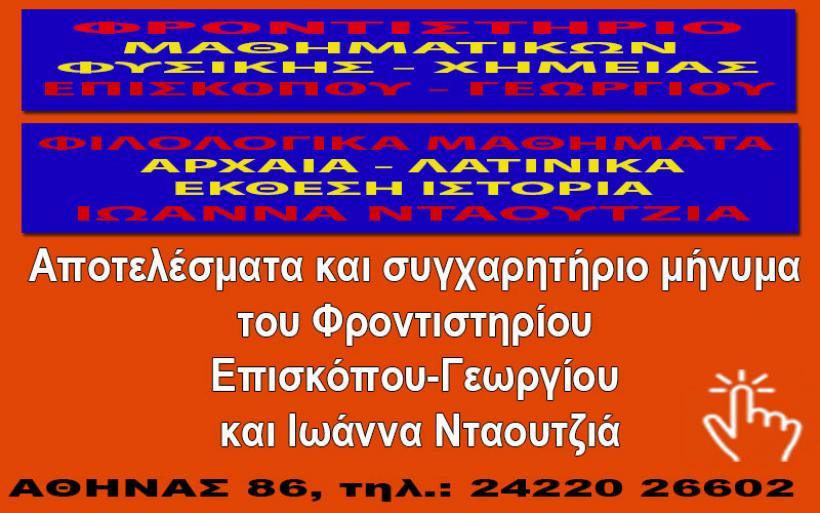 Αποτελέσματα και συγχαρητήριο μήνυμα του Φροντιστηρίου Επισκόπου-Γεωργίου και Ιωάννα Νταουτζιά
