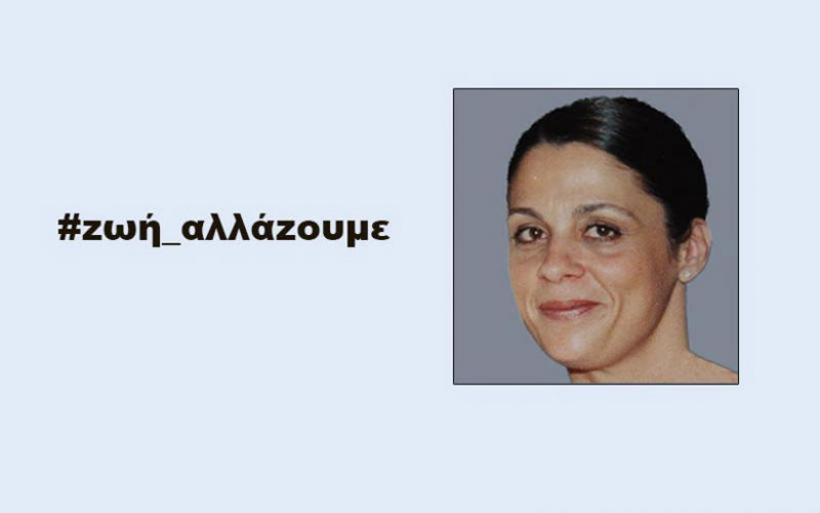 """""""Η τοπική αυτοδιοίκηση υπόθεση των νέων"""", γράφει η υποψήφια Δήμαρχος Αλμυρού Ζωή Ράππου – Μάμαλη"""