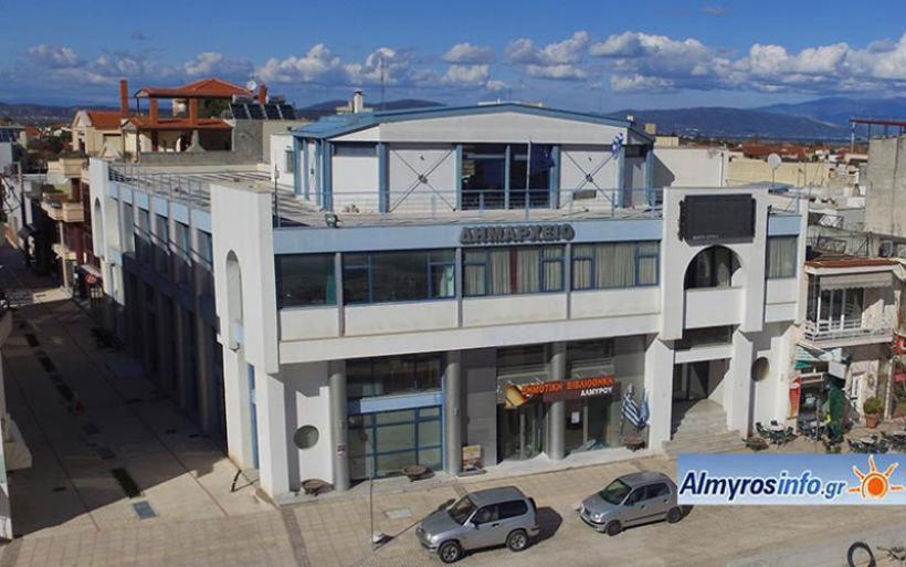 Είκοσι προσλήψεις στον Δήμο Αλμυρού για κάλυψη θέσεων ανταποδοτικού χαρακτήρα