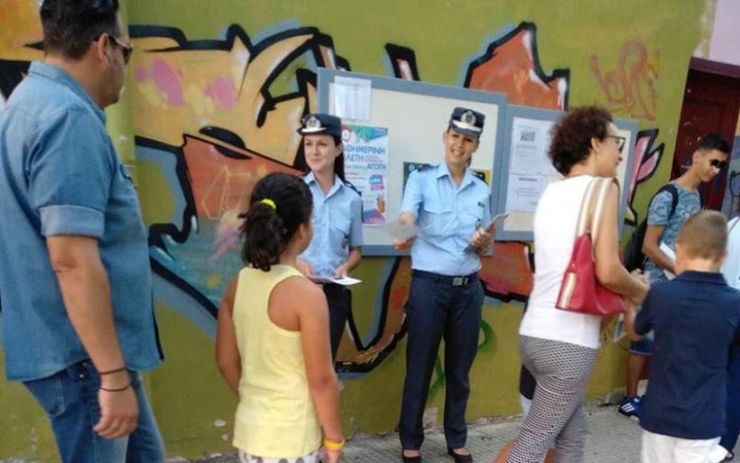 Aστυνομικοί διένειμαν ενημερωτικά φυλλάδια για την κυκλοφοριακή αγωγή