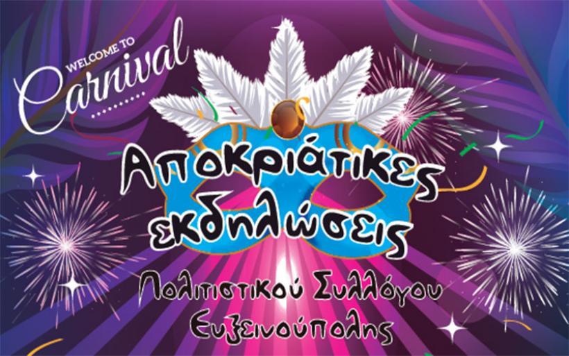 Το πρόγραμμα Αποκριάτικων εκδηλώσεων του Πολιτιστικού Ευξεινούπολης