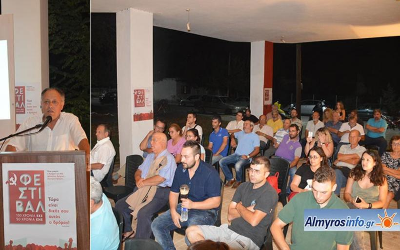 Προφεστιβαλική εκδήλωση της ΚΝΕ στον Αλμυρό (βίντεο&φωτο)