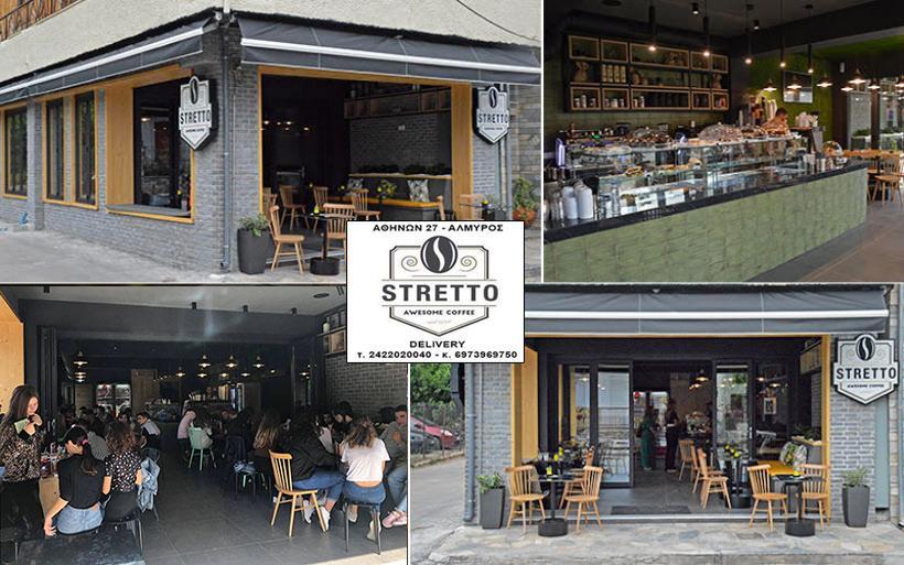 Δύο χρόνια επιτυχημένης λειτουργίας κλείνει το STRETTO AWΕSOME COFFEE στον Αλμυρό