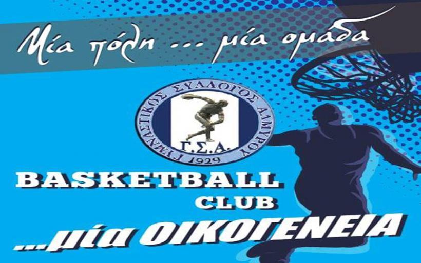 ΓΣΑ: Έναρξη εγγραφών - προπονήσεων ακαδημιών καλαθοσφαίρισης