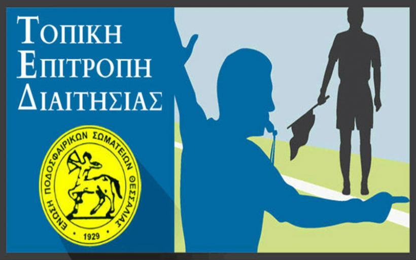 Ορισμοί Διαιτητών Α' & Β' ΕΠΣΘ (31/10-1/11/2020)