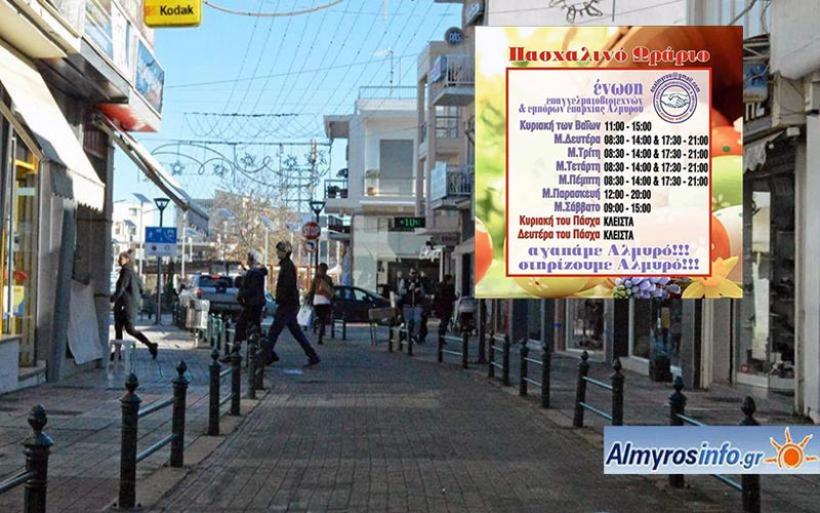 Το πασχαλινό ωράριο καταστημάτων στην αγορά του Αλμυρού