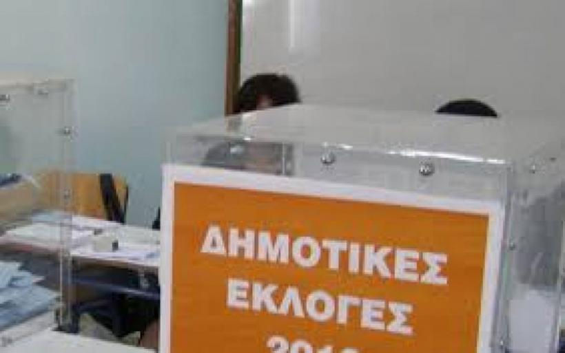 Η αναμετάδοση των αποτελεσμάτων των δημοτικών εκλογών