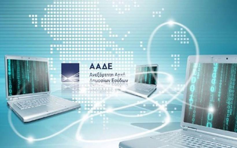 Σε λειτουργία από σήμερα η ηλεκτρονική διασύνδεση ΑΑΔΕ με το Μητρώο Ταυτοτήτων της ΕΛΑΣ
