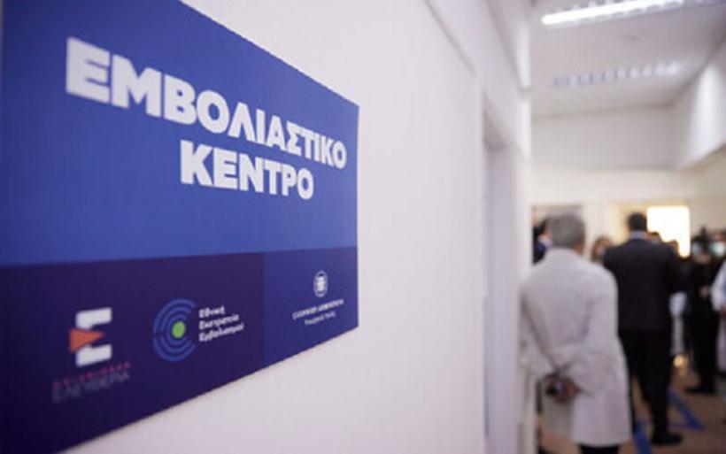 Τρία εμβόλια ανοιχτά για τους 18-24. Κανονικά η προσέλευση για AstraZeneca