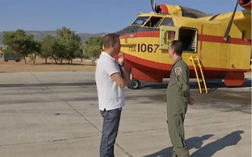 Ν. Αγχίαλος: Ο πιλότος του καναντέρ που έσβησε τη φωτιά της Εύβοιας μιλά για πρώτη φορά [βίντεο]