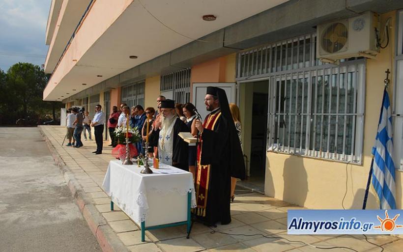 Ώρες Αγιασμoύ στα σχολεία του Δήμου Αλμυρού