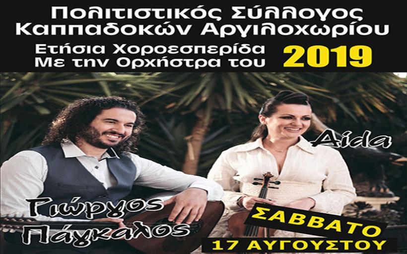 Πρόσκληση στην ετήσια χοροεσπερίδα πολιτιστικού συλλόγου Καππαδοκών Αργιλοχωρίου