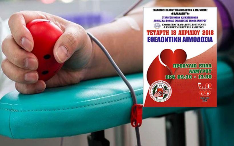 Εθελοντική αιμοδοσία την Τετάρτη στο ΕΠΑΛ Αλμυρού