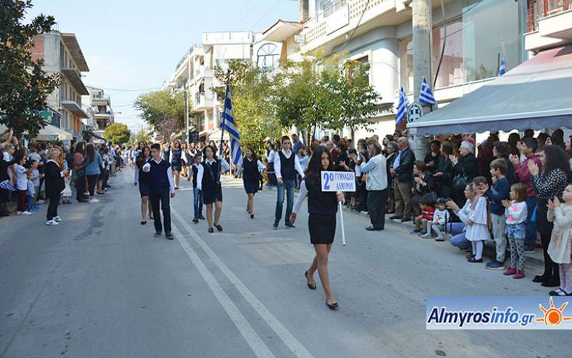 Παρελάσεις 28ης Οκτωβρίου – Υπουργείο Εσωτερικών: Τι προβλέπει η εγκύκλιος για τις παρελάσεις των μαθητών