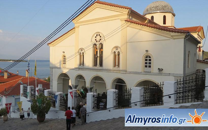 Η εορτή της Μεταμορφώσεως του Σωτήρος - Γιορτάζει η Αμαλιάπολη