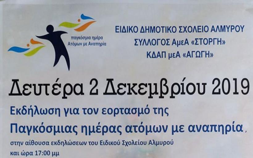 Εκδήλωση για τον εορτασμό της Παγκόσμιας ημέρας ατόμων με αναπηρία
