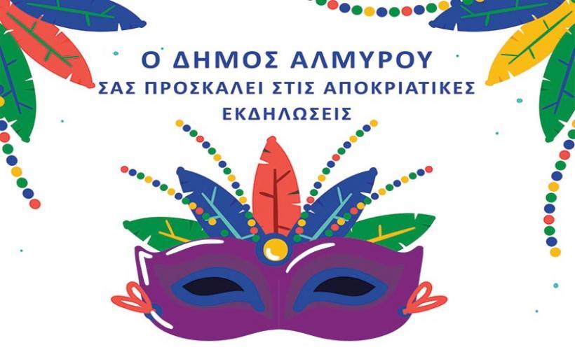 Αποκριάτικες εκδηλώσεις στον Δήμο Αλμυρού