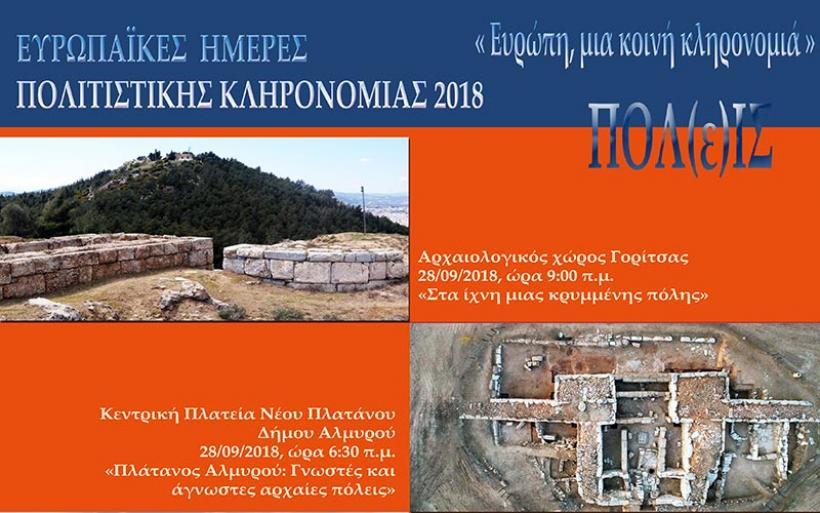 Ευρωπαϊκές ημέρες Πολιτιστικής Κληρονομιάς - Δράσεις σε Πλάτανο και Αρχαιολογικό Χώρο Φθιωτίδων Θηβών
