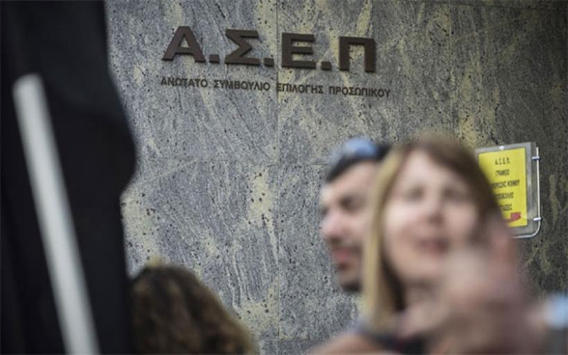 ΑΣΕΠ: Προκήρυξη για πρόσληψη εκατοντάδων μόνιμων υπαλλήλων