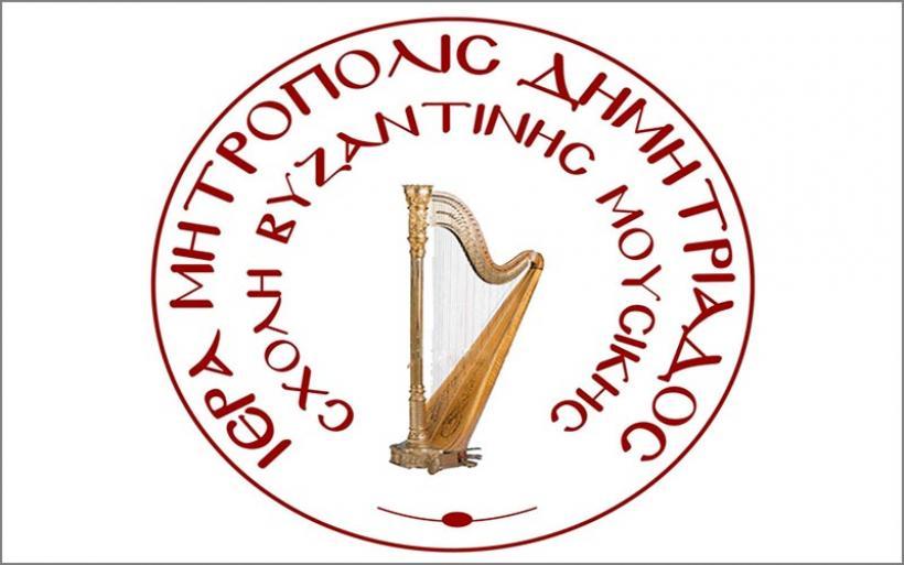 Επαναλειτουργεί η Σχολή Βυζαντινής Μουσικής