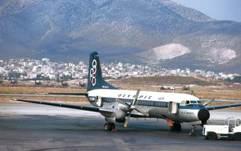 Αεροπορική τραγωδία 41 χρόνια πριν στο ίδιο σημείο που έπεσε το Χιούι