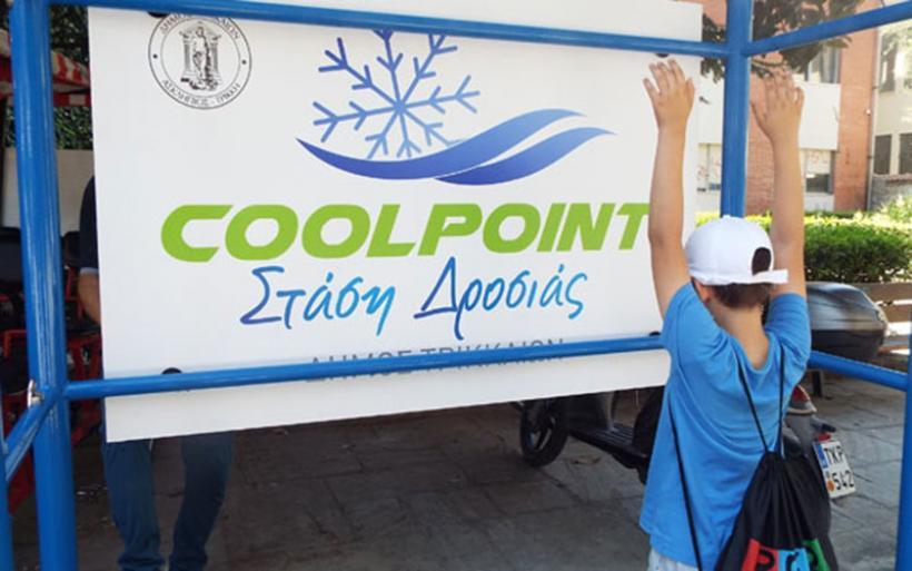 Στάσεις δροσιάς στα Τρίκαλα ψεκάζουν νερό τους πολίτες -Κόστισαν 200-300 ευρώ