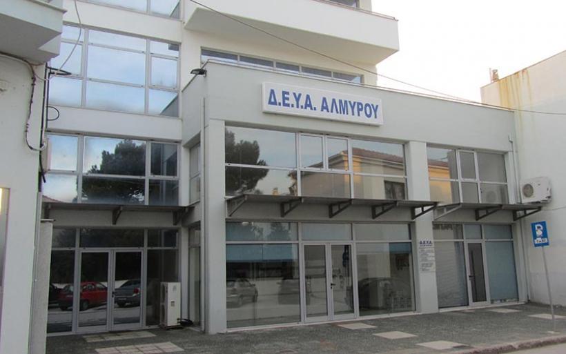 Η ΔΕΥΑ Αλμυρού οφείλει στη ΔΕΗ ποσό 450.000 ευρώ – Θα υποβληθεί αίτηση για τη ρύθμιση των 100 δόσεων