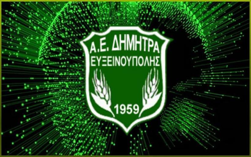 Δύο νεαρούς ποδοσφαιριστές απέκτησε η Δήμητρα Ευξεινούπολης