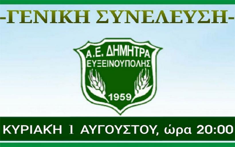 Δήμητρα Ευξεινούπολης: Γενική συνέλευση την Κυριακή 1/8