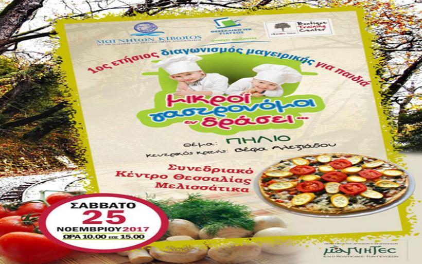 Διαγωνισμός μαγειρικής για παιδιά το Σάββατο στο Συνεδριακό Θεσσαλίας