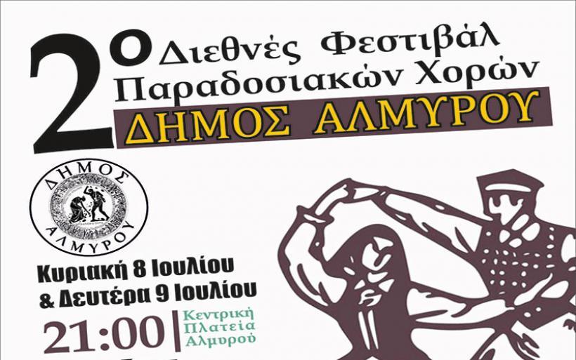 2ο Διεθνές Φεστιβάλ Παραδοσιακών χορών Δήμος Αλμυρού