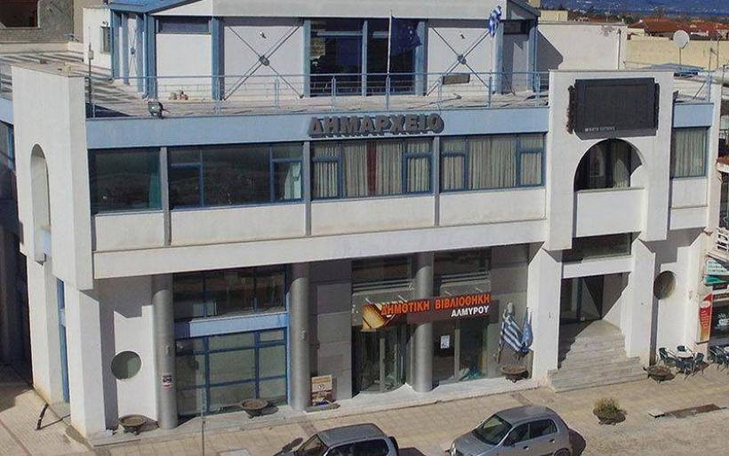 Γνωστοποίηση πρόσληψης ειδικού συνεργάτη για το Δήμο Αλμυρού