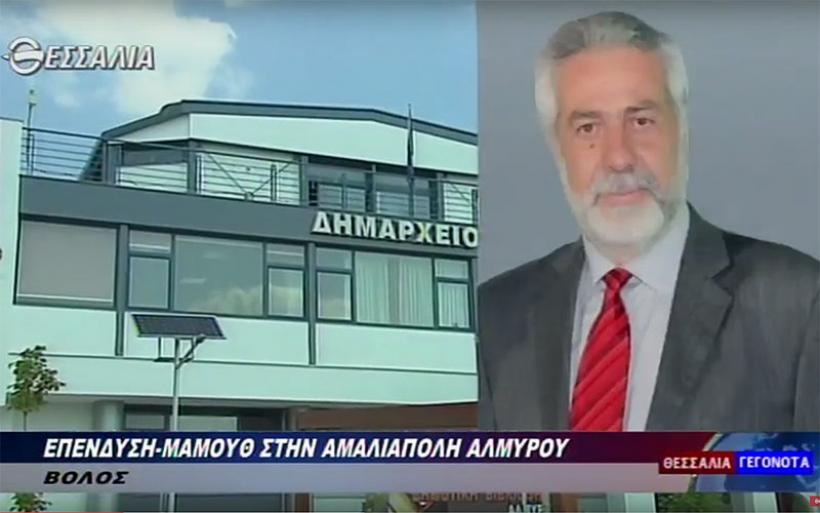 Ο Δήμαρχος Αλμυρού για την επένδυση στην Αμαλιάπολη (βίντεο)