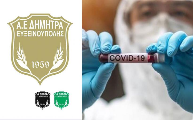 Δήμητρα Ευξεινούπολης: Θετικό κρούσμα του COVID 19 σε μέλος της ομάδας