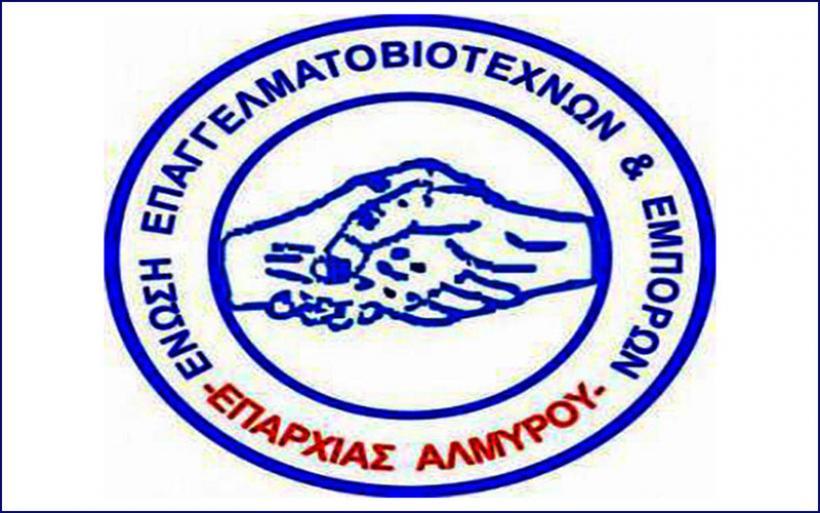 Εκλογοαπολογιστική Συνέλευση για την Ένωση Επαγγελματοβιοτεχνών Αλμυρού