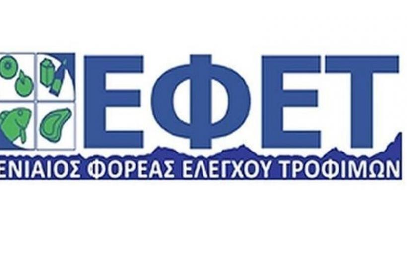 Συναγερμός από ΕΦΕΤ: Ούτε να διαβάσεις δεν αντέχεις τις ουσίες που περιέχουν τα τρόφιμα