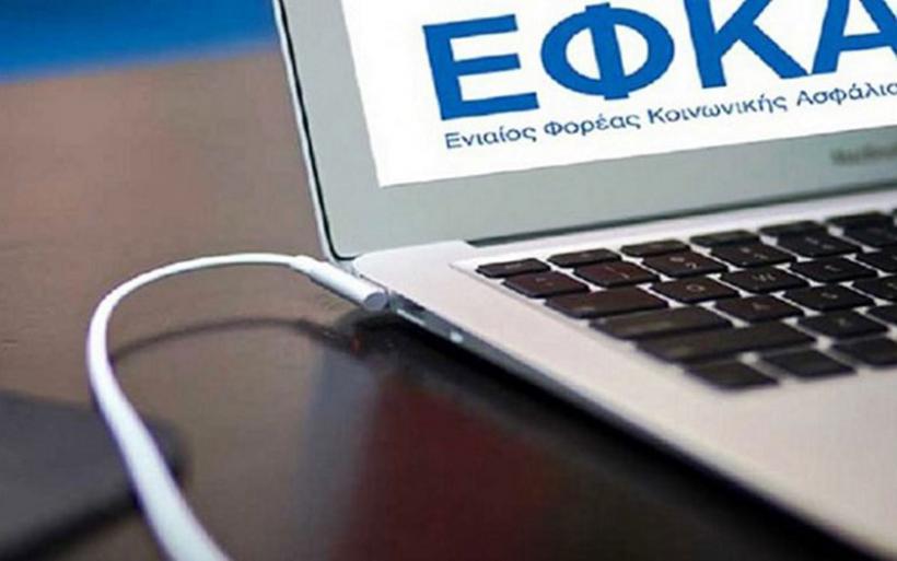 Διαγραφή οφειλών: Ανοίγει σήμερα η ηλεκτρονική πλατφόρμα του ΕΦΚΑ