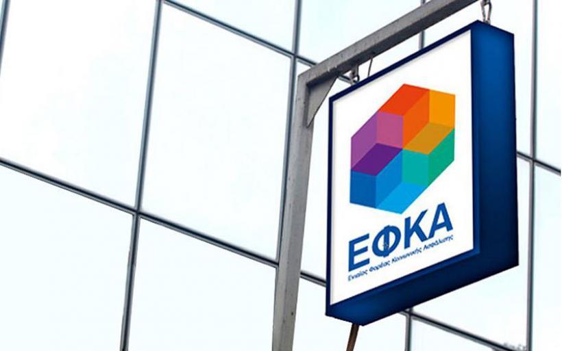 Διαγραφή οφειλών: Ανοίγει η ηλεκτρονική πλατφόρμα στον ΕΦΚΑ