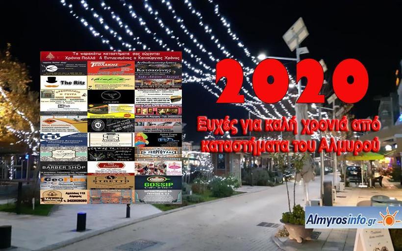 Ευχές για Χρόνια Πολλά και καλή χρονιά από καταστήματα του Αλμυρού