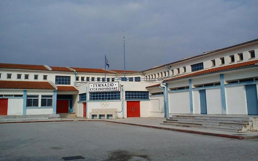 Προτείνεται η ίδρυση  λυκειακών τάξεων στο Γυμνάσιο Ευξεινούπολης