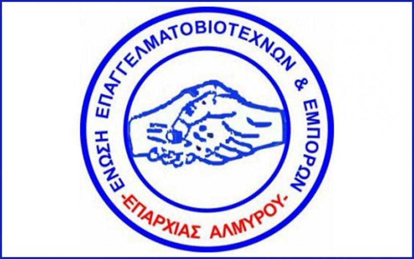 Επανεκλογή Κ. Διαμαντένια και Π. Μπούντη στις εκλογές της ΟΕΣΘ - Συγχαρητήρια της Ένωσης
