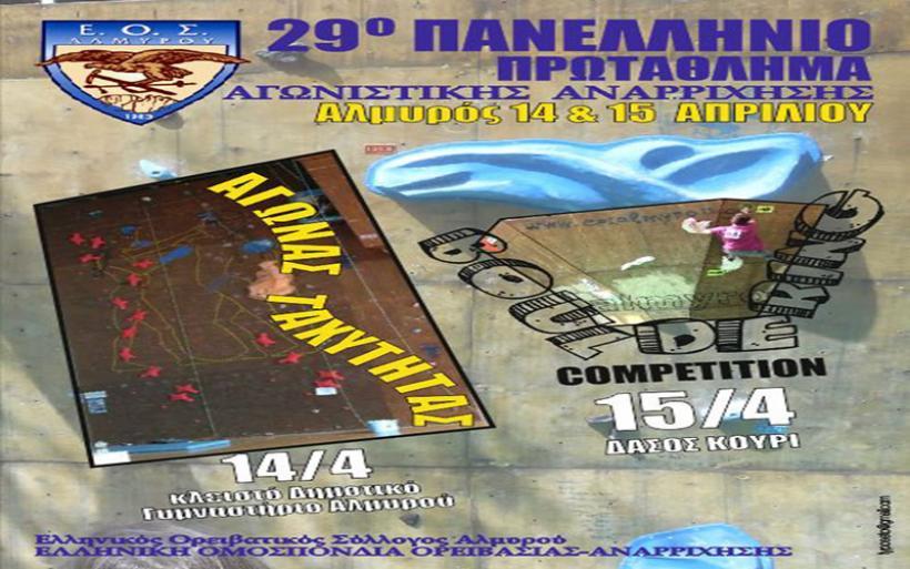 29ο Πανελλήνιο Πρωτάθλημα Αγωνιστικής Αναρρίχησης το Σαββατοκύριακο στον Αλμυρό